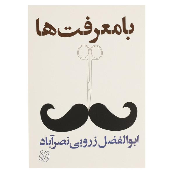 کتاب با معرفت ها اثر ابوالفضل زرویی نصرآباد