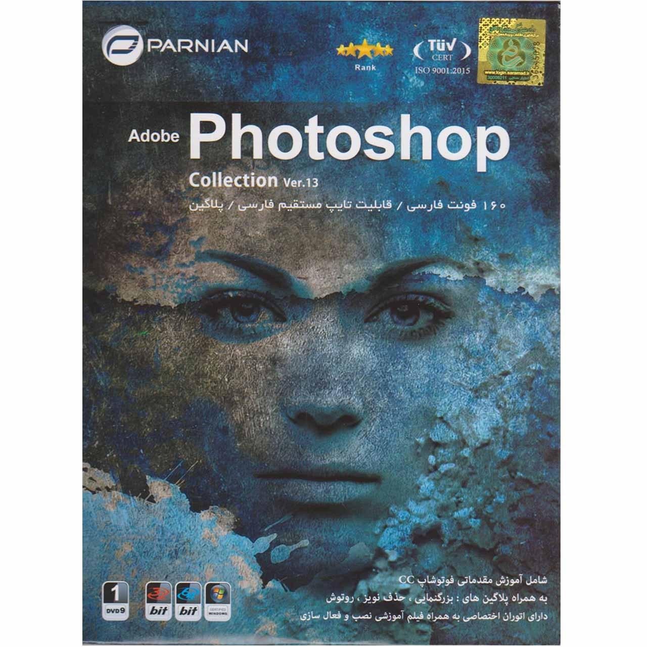 نرم افزار Adobe Photoshop Collection ver.13  نشر پرنیان