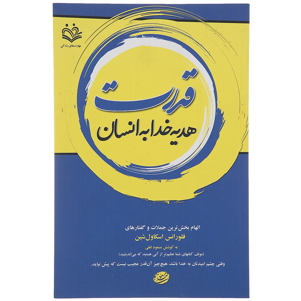 کتاب قدرت هدیه خدا به انسان اثر فلورانس اسکاول شین