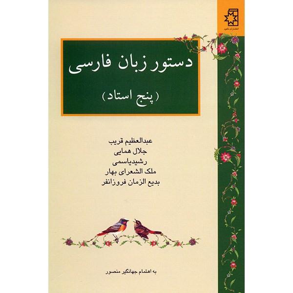 کتاب دستور زبان فارسی پنج استاد اثر عبدالعظیم قریب