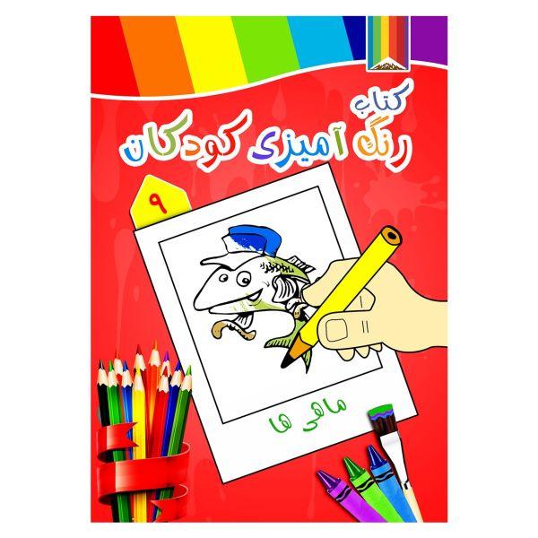 کتاب رنگ آمیزی کودکان شماره 9