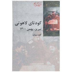 کتاب کودتای لاهوتی تبریز اثر کاوه بیات