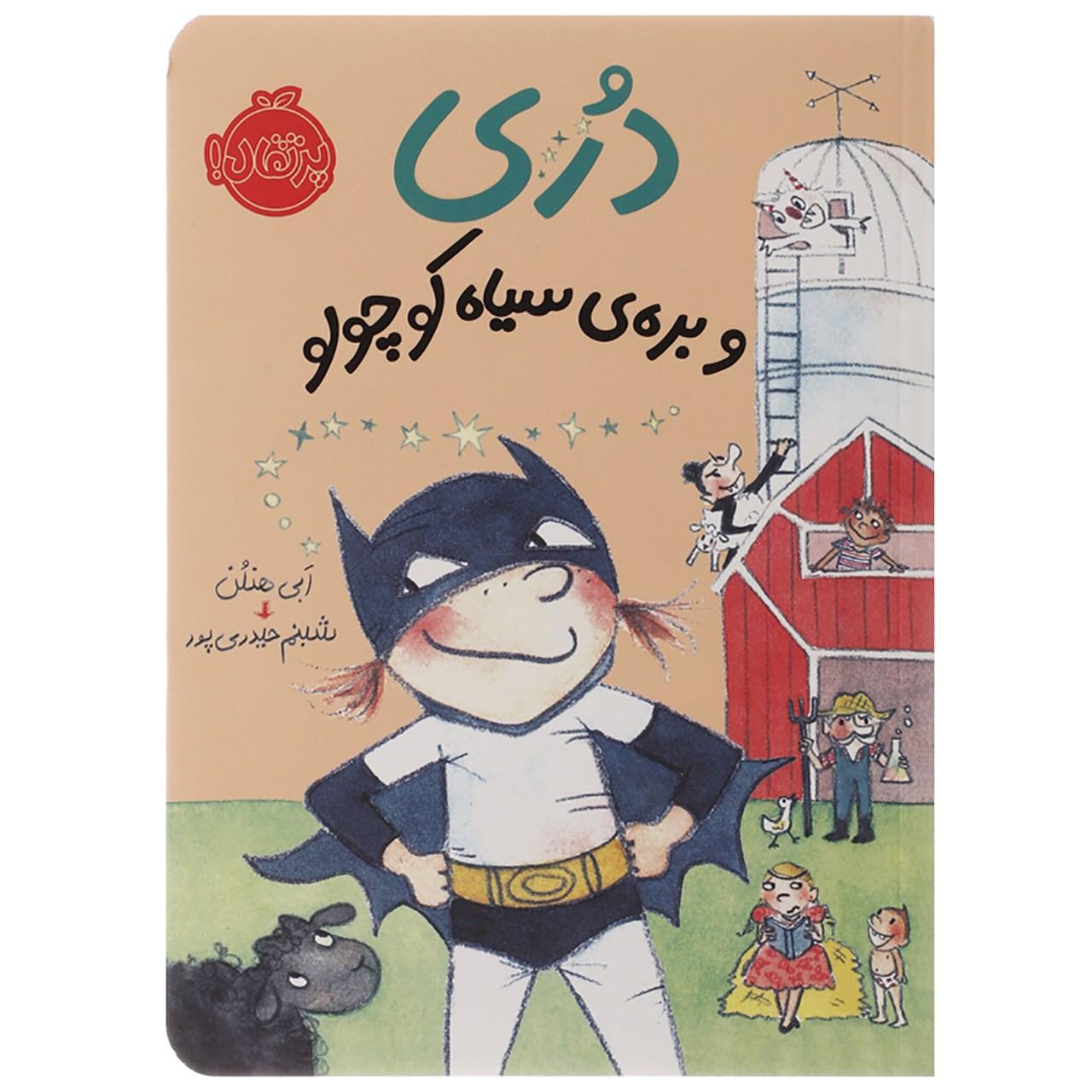 خرید                      کتاب دری و بره سیاه کوچولو اثر ابی هنلن