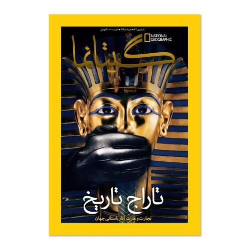 مجله نشنال جئوگرافیک فارسی - شماره 44