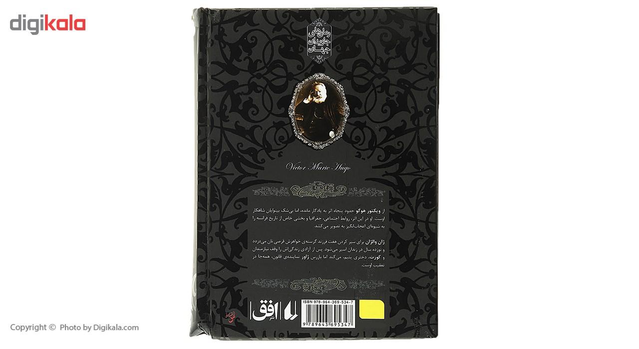 خرید                      کتاب رمان های جاویدان بینوایان اثر ویکتور هوگو - جلد یک