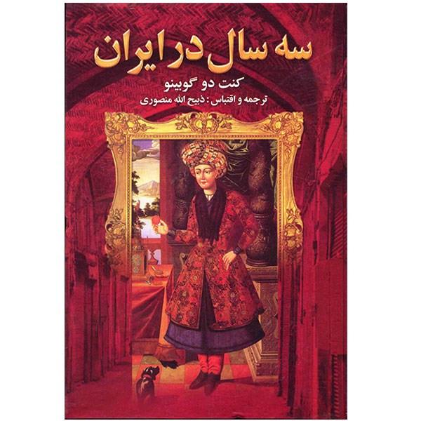 کتاب سه سال در ایران