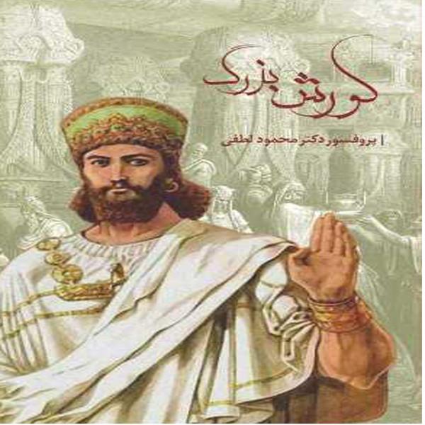 کتاب کوروش بزرگ اثر محمود لطفی