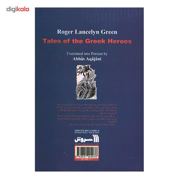 خرید                      کتاب اساطیر یونان اثر راجر لنسلین گرین