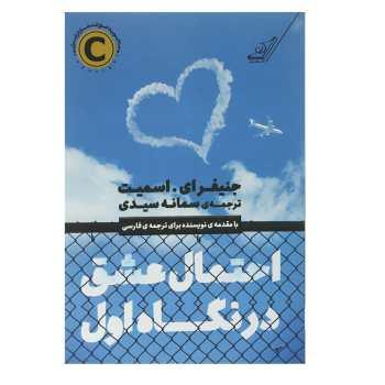 کتاب احتمال عشق در نگاه اول اثر سمانه سیدی