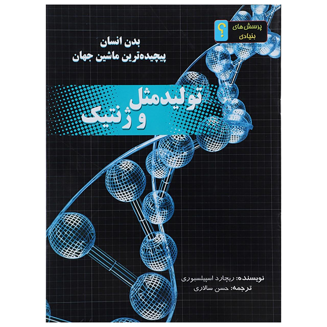 کتاب تولید مثل و ژنتیک اثر ریچارد اسپیلزبری