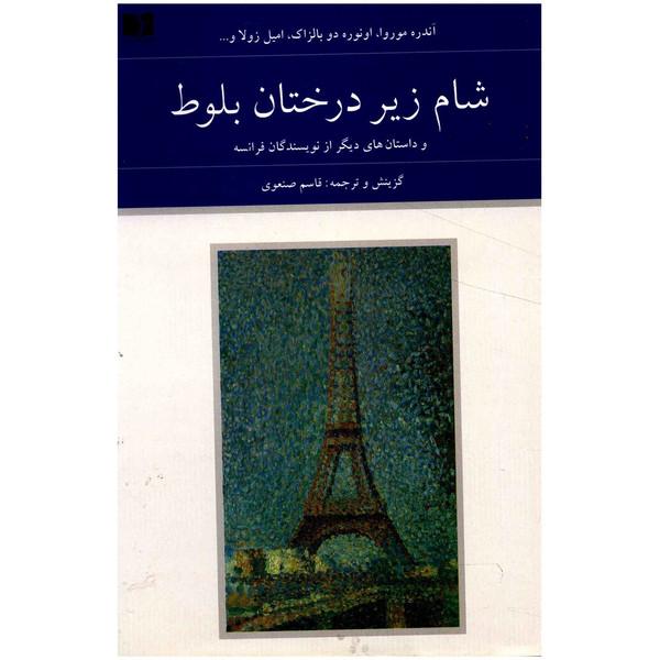 کتاب شام زیر درختان بلوط و داستان های دیگر از نویسندگان فرانسه اثر جمعی از نویسندگان - دو جلدی