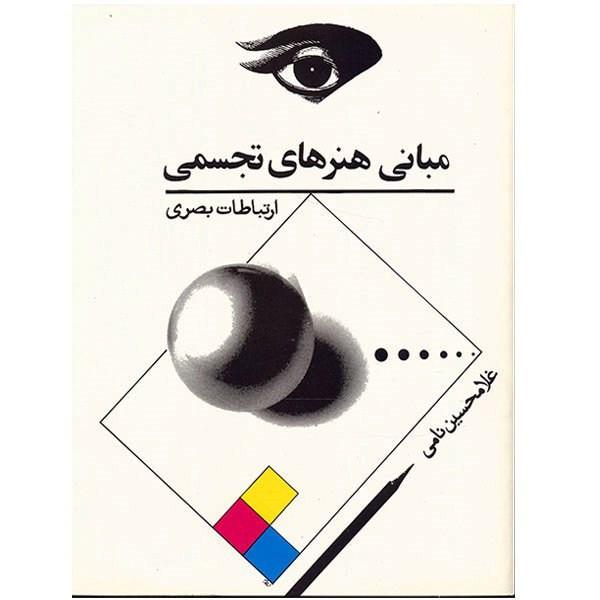 کتاب مبانی هنرهای تجسمی، ارتباطات بصری اثر غلامحسین نامی
