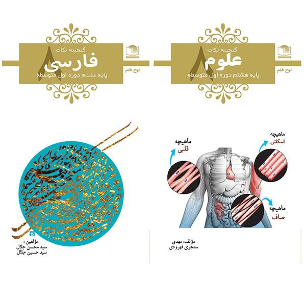 کتاب جیبی فارسی و علوم پایه هشتم دوره اول متوسطه نشر لوح و قلم 2 عددی