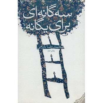 کتاب سه گانه ای برای یگانه اثر محمدرضا بایرامی