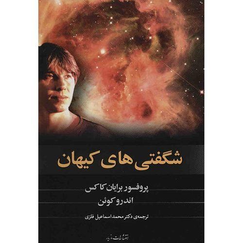 کتاب شگفتی های کیهان اثر برایان کاکس