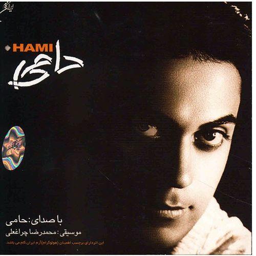 آلبوم موسیقی حامی اثر حمید حامی