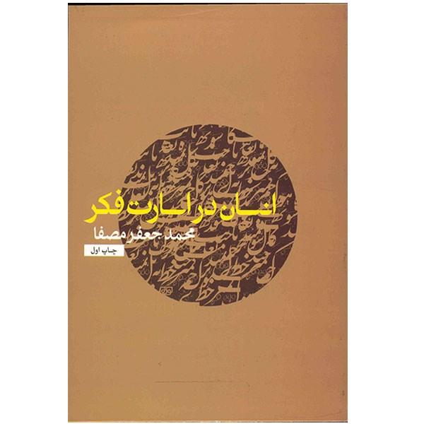 خرید                      کتاب انسان در اسارت فکر اثر محمدجعفر مصفا