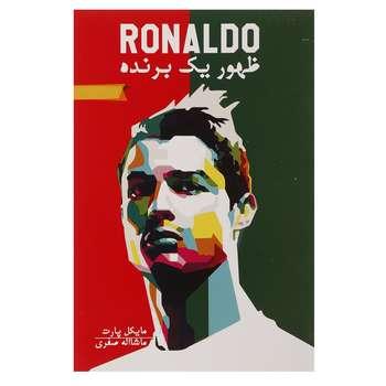 کتاب رونالدو،ظهور 1 برنده اثر مایکل پارت