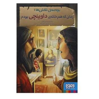 کتاب زمانی که هم خانه ی داوینچی بودم اثر محمدرضا مرزوقی