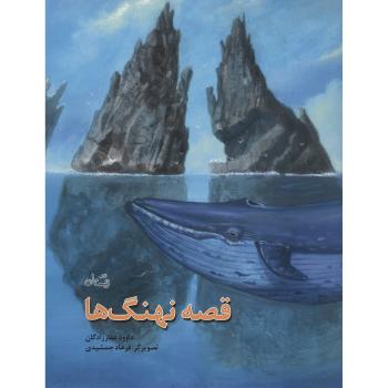 کتاب قصه نهنگ ها اثر داوود غفارزادگان