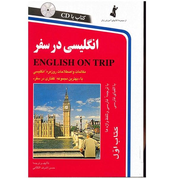 کتاب انگلیسی در سفر اثر حسن اشرف الکتابی