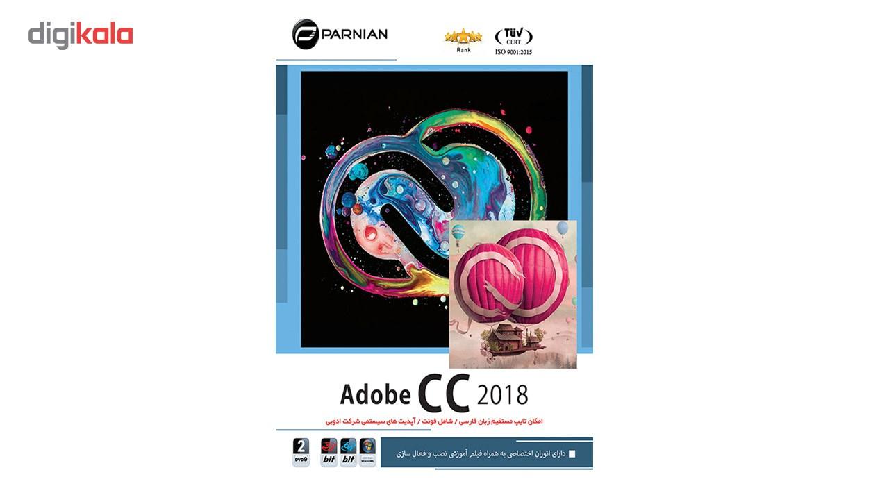 نرم افزارAdobe Creative Cloud 2018.نشر پرنیان