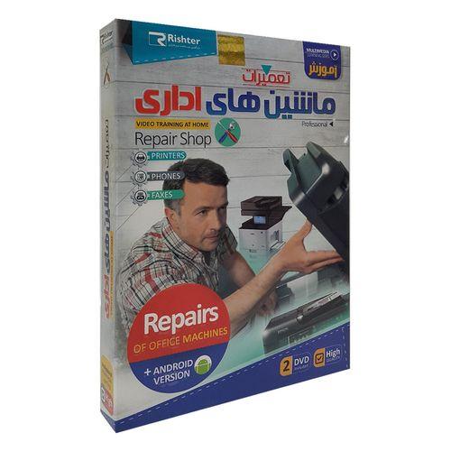 آموزش تصویری تعمیرات ماشین های اداری نشر ریشتر