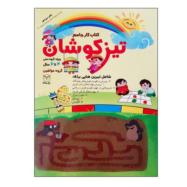 کتاب تیزکوشان کتاب کار جامع ویژه گروه سنی 4 تا 6 سال اثر جمعی از نویسندگان انتشارات یارمانا