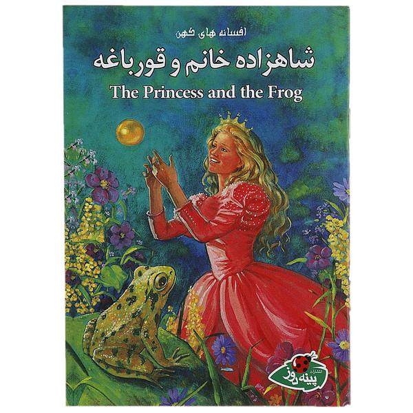 کتاب  شاهزاده خانم و قورباغه اثر ورا ساتگیت