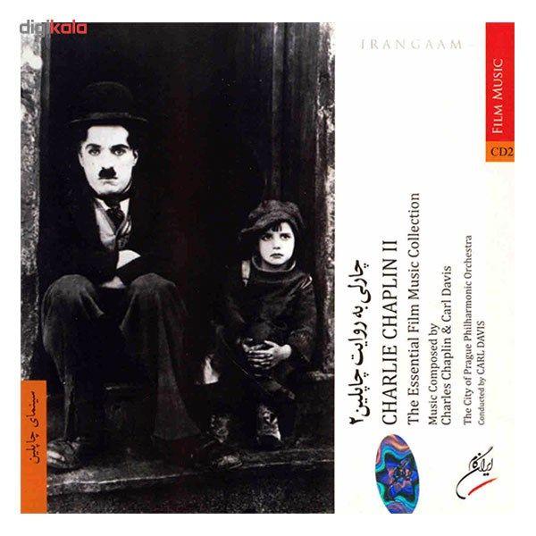 آلبوم موسیقی چارلی به روایت چاپلین 2