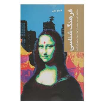کتاب قدم اول فرهنگ شناسی اثر بورین وان لون