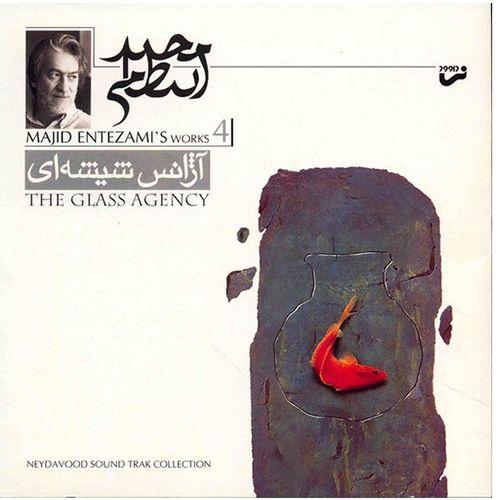آلبوم موسیقی فیلم  آژانس شیشه ای اثر مجید انتظامی
