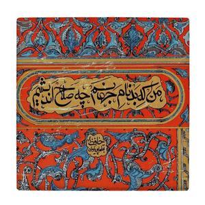 کاشی طرح شعر حافظ کد wk1970