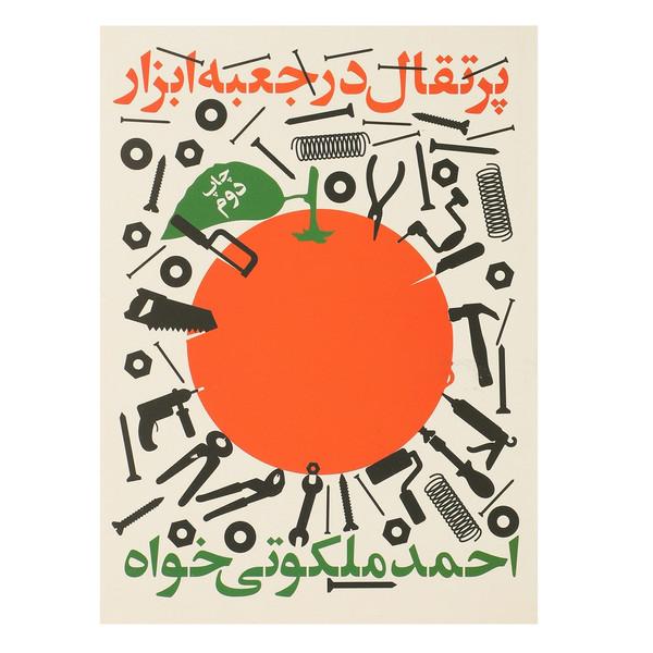 کتاب پرتقال در جعبه ابزار اثر احمد ملکوتی خواه