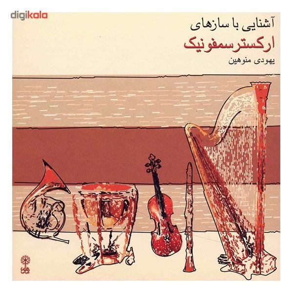 آلبوم موسیقی آشنایی با سازهای ارکستر سمفونیک - یهودی منوهین