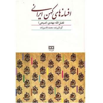 کتاب افسانه های کهن ایرانی اثر فضل الله مهتدی