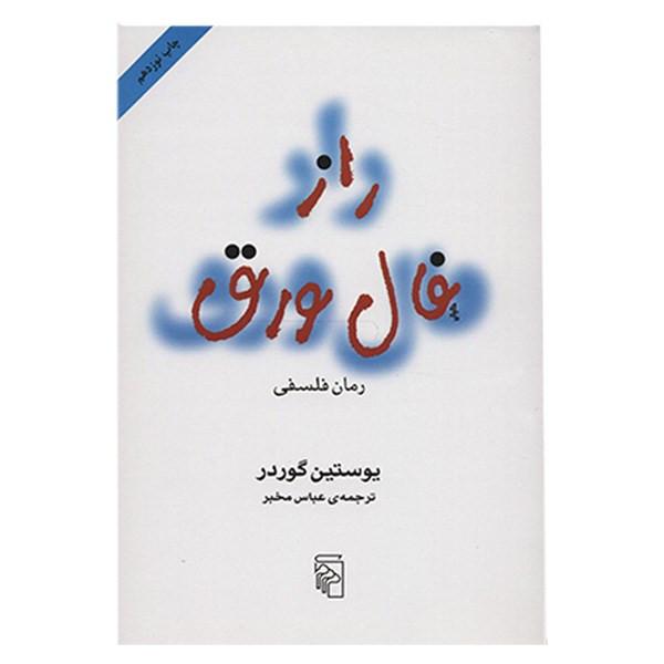کتاب راز فال ورق اثر یوستین گوردر
