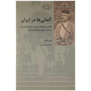 کتاب آلمانی ها در ایران اثر الیور باست