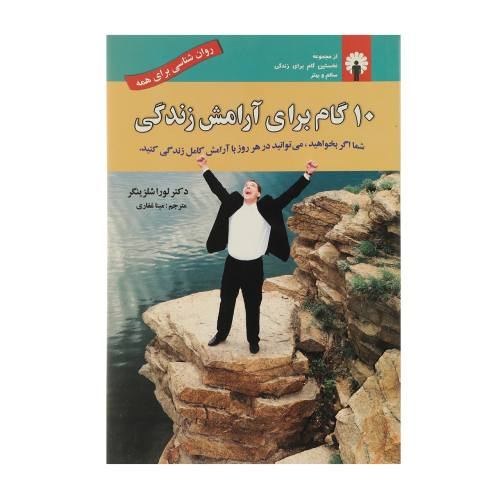کتاب ده گام برای آرامش زندگی اثر لورا شلزینگر