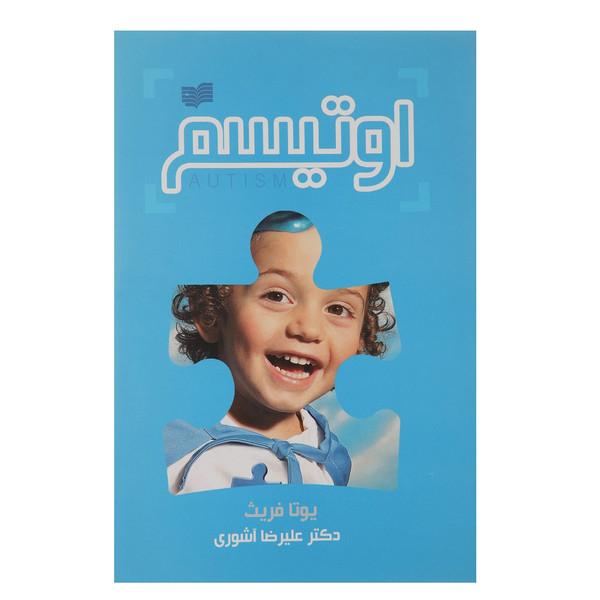 کتاب اوتیسم اثر یوتا فریث