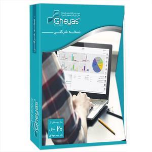 نرم افزار حسابداری شرکتی قیاس پلاس نسخه جامع