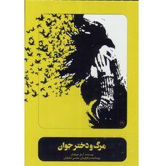 فیلم تئاتر مرگ و دختر جوان اثر محسن صادقیان