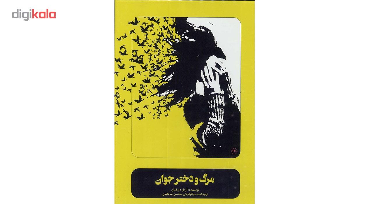 فیلم تئاتر مرگ و دختر جوان اثر محسن صادقیان  Death And Maiden Recorded Theatre by Mohsen Sadeghian