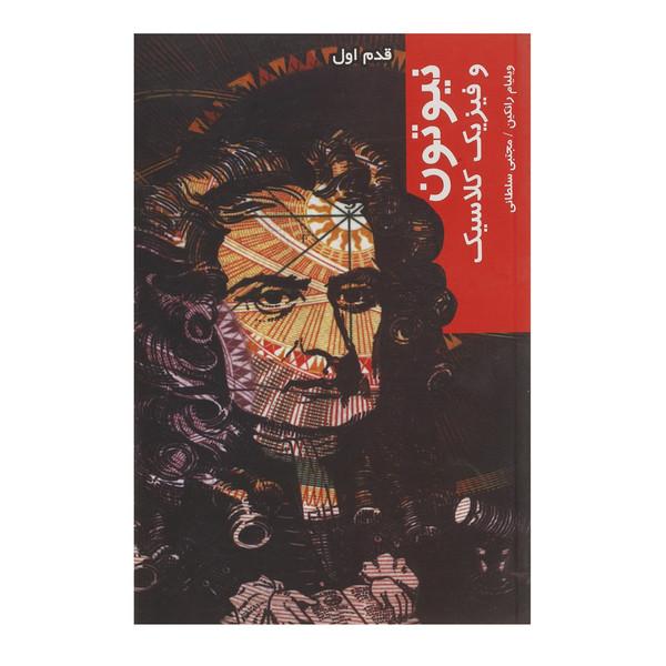 کتاب قدم اول نیوتون و فیزیک کلاسیک اثر ویلیام رانکین