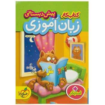 کتاب کار زبان آموزی پیش دبستانی اثر ثنا حسین پور