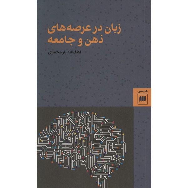 کتاب زبان در عرصه های ذهن و جامعه اثر لطف الله یارمحمدی