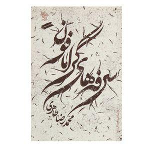 کتاب سرفههای گرامافون اثر محمدرضا طاهری