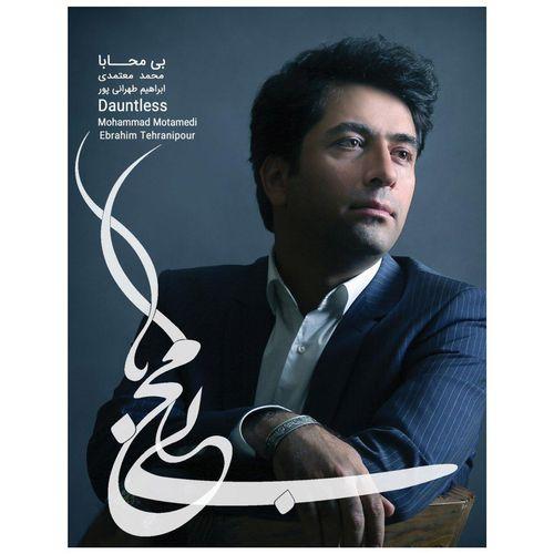 آلبوم موسیقی بی محابا اثر محمد معتمدی