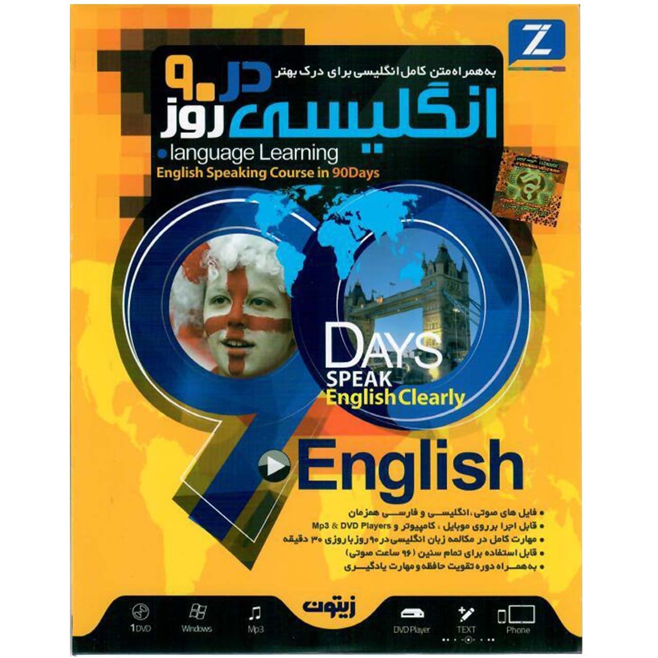 عکس نرم افزار آموزش مکالمه زبان انگلیسی در90 روز  نشر زیتون