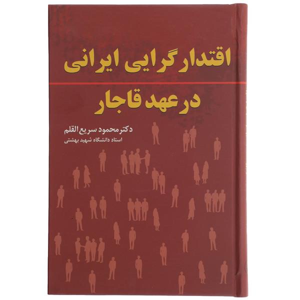 کتاب اقتدارگرایی ایرانی در عهد قاجار اثر محمود سریع القلم